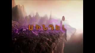 Լեգենդ Սինդելի մասին-Հայերեն տարբերակը`շուտով