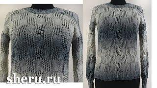 Вязание спицами уютного и стильного свитера Урок 227