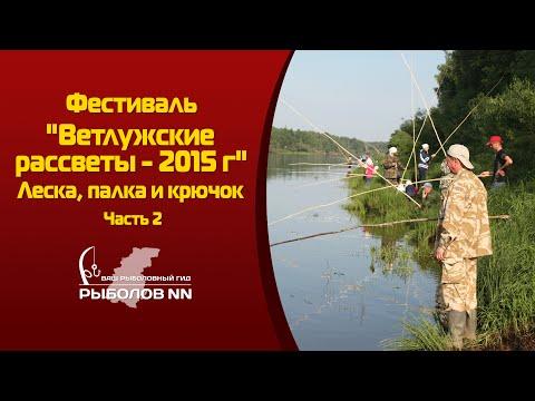 рыбалка на ветлуге в костромской области