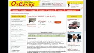 Функции Сайта Отделка Липецк