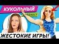 Кукольный Дайджест 38 БАРБИ КАЧОК MONSTER HIGH много новостей mp3