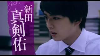 2018年2月1日に公開される松坂桃李主演の映画『不能犯』から本予告が解...