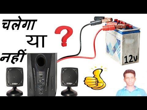 Repeat tda2030 vs tda2050 vs lm1875 in hindi by tazmaniaTV