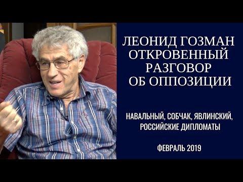 Леонид Гозман. Откровенный