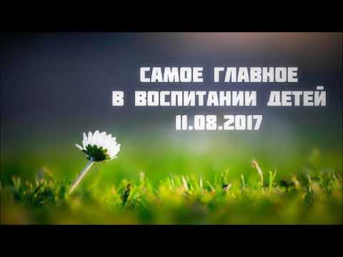 Самое главное в воспитании детей 11.08.2017    Абу Яхья Крымский