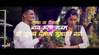 Pori Tujhe Nadan Vs Govyachya Kinarya var (Mash-up) DJ Kalpesh Mumbai Download link In Description