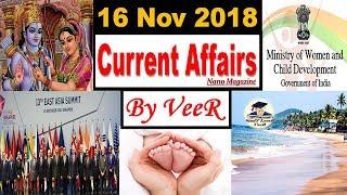 16 November 2018 Current Affairs   Daily Current Affairs, PIB, Nano Magazine, Detail Study in Hindi