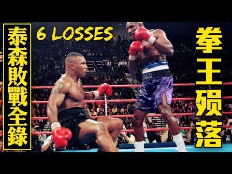 拳王隕落!泰森生涯六場敗戰全紀錄!