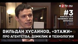 Вильдан Хусаинов «Этажи»: про агентства недвижимости, Домклик и технологии