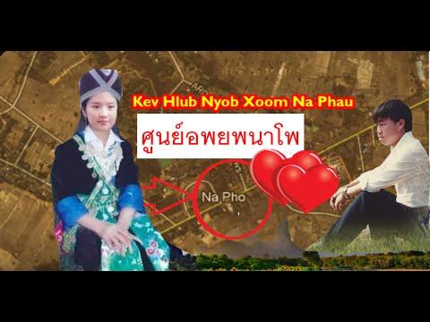 Txoj Kev Hlub Nyob Xoom Na Phau
