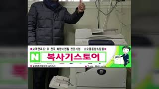 인천복합기임대 - 남구 학익동 복합기렌탈 문학동 복사기…