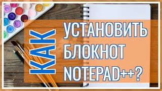 Как Установить Текстовый Редактор NotePad++ | Блокнот Notepad++ Для Windows
