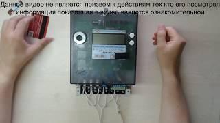 Как вскрыть электронную пломбу крышки счетчика РИМ 489