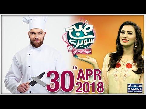 Subah Saverey Samaa Kay Saath | SAMAA TV | Madiha Naqvi | 30 April 2018