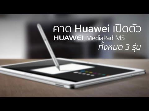 คาด Huawei เปิดตัว MediaPad M5 ทั้งหมด 3 รุ่น | Droidsans - วันที่ 19 Feb 2018
