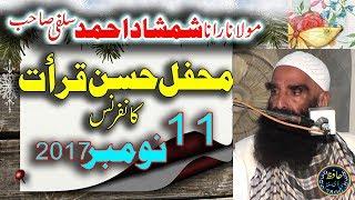 Molana Rana ShamShad Ahmad Salfi -- Mehfil e Husn e Qira'at 11st November 2017