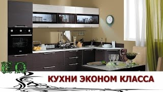 Кухни эконом класса Угловые малогабаритные(Использование в обустройстве пространства кухни эконом класса угловые малогабаритные http://vk.cc/3qa85U - это..., 2015-01-31T12:53:15.000Z)