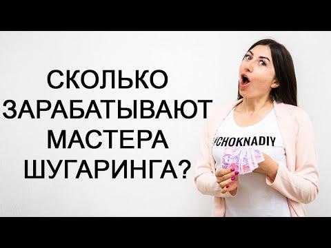 СКОЛЬКО ЗАРАБАТЫВАЮТ МАСТЕРА ШУГАРИНГА