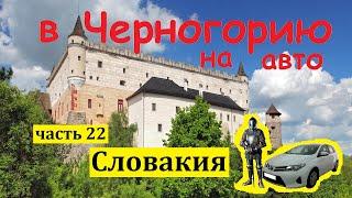 В Черногорию на машине ч22 еду домой Зволенский замок Словакия горнолыжный курорт Доновалы