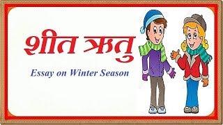 शीत ऋतु पर निबंध Winter Season in Hindi