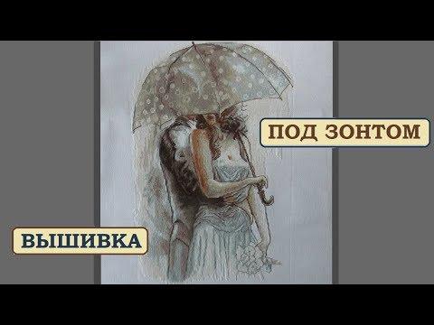 Под зонтом вышивка крестом