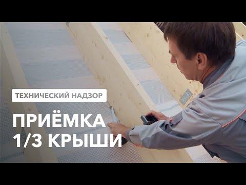 Строительство деревянного дома: технический надзор 1/3 крыши. Этапы строительства дома Гуд Вуд. №7