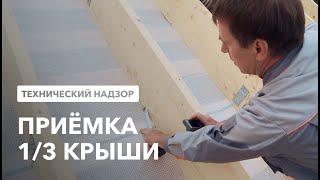 видео Технический надзор