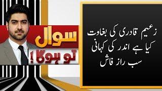 Sawal to Hoga With Ali Haider   Full Program   22 June 2018
