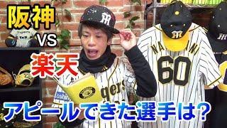 2019年2月14日阪神タイガースVS楽天ゴールデンイーグルス練習試合【ハイ...