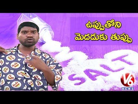 Bithiri Sathi As Ghajini   High Salt Diet Could Be Bad For Brain Health   Teenmaar News   V6 News