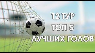 СКТ Глобус - Чемпионат МФЛ 5х5  ТОП 5 Голов тура