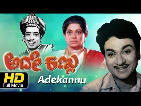 Full Kannada Old Movie | Ade Kannu – ಅದೇ ಕಣ್ಣು| Dr Rajkumar, Gayathri