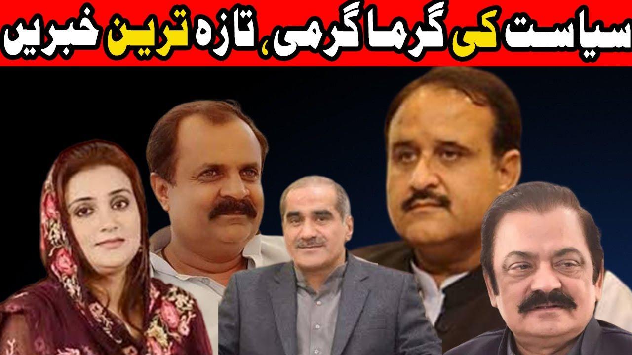 News Headlines | 09:00 PM | 02 July 2020 | Lahore Rang