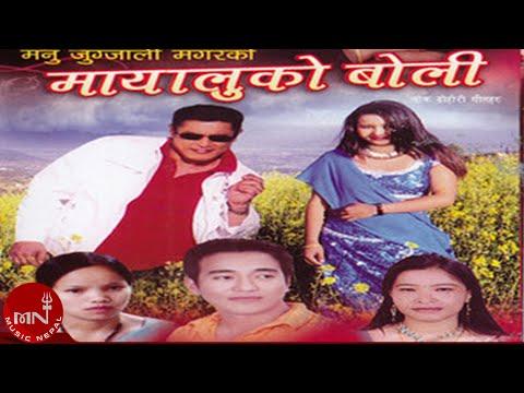 Mayaluko Boli By Ramji Khand, Manu Jugjali Magar and Bishnu Majhi