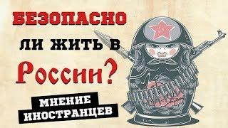 Безопасно ли жить в России? - Мнение иностранцев!
