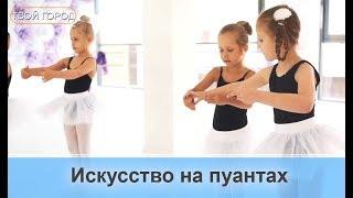Обучение балету в Минске. ТВОЙ ГОРОД