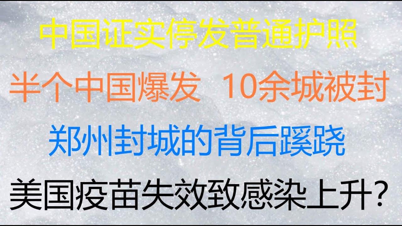 财经冷眼: 突发!中国正式停发普通护照,门终于合拢!半个中国疫情爆发 ,武汉再现,封城封省遍地开花!郑州封城的背后蹊跷 !美国疫苗破防越来越高,德尔塔病毒将统治全世界?(20210801第591期)