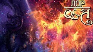 Почему Саргерас просто не разрубит Азерот мечом? Warcraft Лор Q&A | Вирмвуд