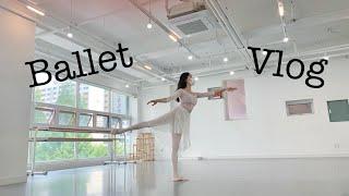 취미발레 브이로그 | 클래스 영상 | 홍시의 발레일기