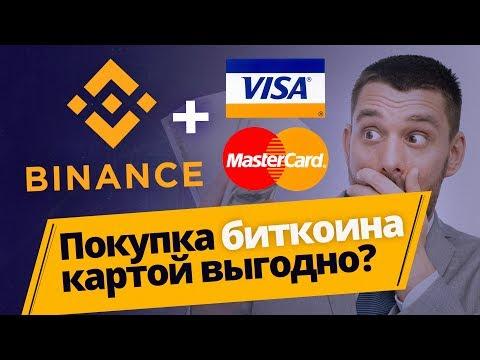 Выгодно ли покупать биткоин на Binance с карты? ( бинанс, криптовалюта, Ethereum, Bitcoin)