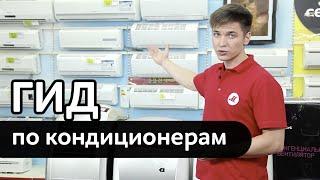 Гид по выбору сплит-системы и кондиционера(, 2013-08-28T12:11:46.000Z)