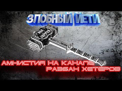 Видео: Амнистия на канале. Разбан глубоко любимых хейтеров.
