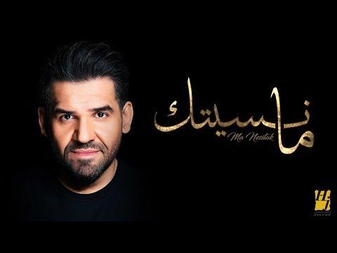 حسين الجسمي -  ما نسيتك