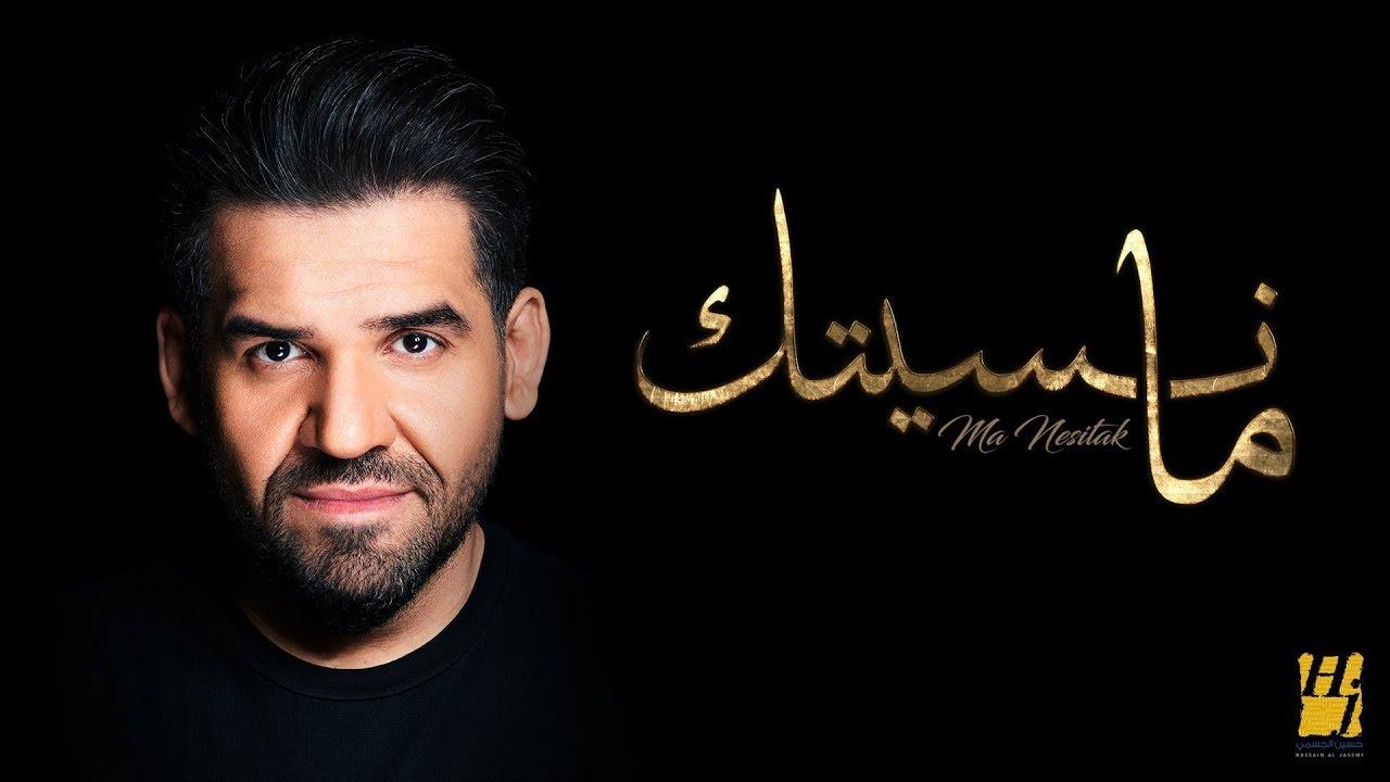 حسين الجسمي - ما نسيتك (حصرياً) | 2019