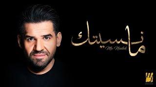 [5.96 MB] حسين الجسمي - ما نسيتك (حصرياً) | 2019