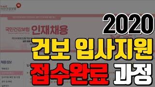 국민건강보험공단 입사지원서 접수과정ㅣ건보 자소서 경력기…