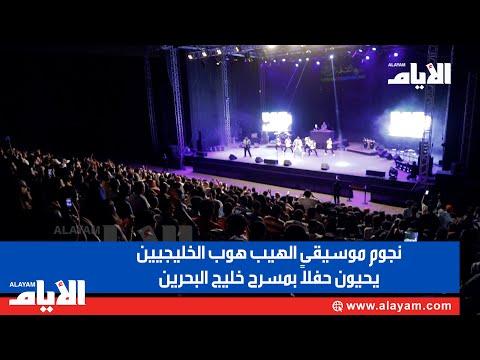 نجوم موسيقى «الهيب هوب» الخليجيين يحيون حفلاً بمسرح خليج البحرين  - 18:54-2019 / 4 / 17