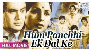Hum Panchhi Ek Dal Ke  Full Movie Maruti Rao Daisy Irani Old