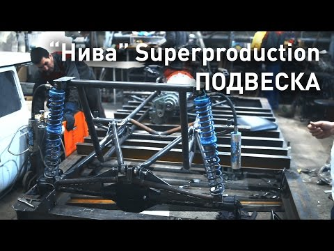 "Супротек Рейсинг. Подготовка к ралли рейдам. Конструкция ""Нивы"" Т1 Superproduction. Подвеска."
