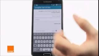 מדריך: איך להגדיר דואר אלקטרוני בסמסונג גלקסי 5